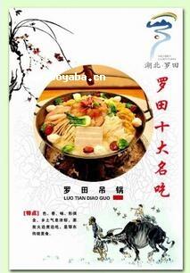 罗田吊锅|黄冈特产