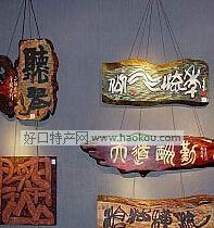 汉沽版画|天津特产